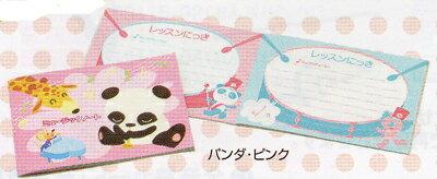 ◎※10冊パック!ミュージックノートパンダ ピンク CN2215-01