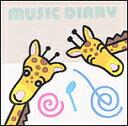 ◎※10冊1パック IW0415-01 ミュージックダイアリー MUSIC DIARY(キリン) まとめ買い