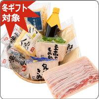 とろける湯豆腐(豚肉セット)