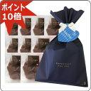 【ホワイトデー】チョコきらず 10袋セット