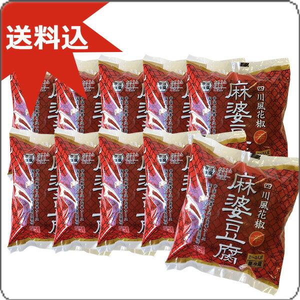 【送料込・10袋】豆腐百珍 四川風花椒麻婆豆腐