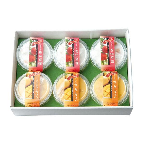 【冬ギフト】果肉入りとろけるマンゴープリン・杏仁豆腐