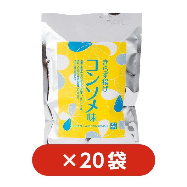 【冬ギフト】【20袋】きらず揚げ コンソメ味