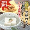 モンドセレクション6年連続金賞受賞の究極のきぬ豆腐をはじめ自慢のセット!