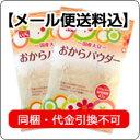 国産大豆おからパウダー200g×2袋
