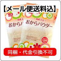 【メール便】 国産大豆おからパウダー200g×2袋