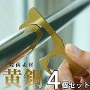 黄銅削り出しブラスハンド ドアオープナー コロナウイルス対策 銅 殺菌素材 衛生