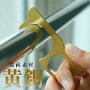 黄銅削り出しブラスハンド ドアオープナー コロナ対策 銅 殺菌素材 衛生用品 抗