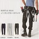 【BURTLE(バートル)】4016 カーゴパンツ【S-5L】
