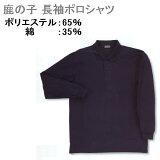 【特価商品】着心地がいいE/C鹿の子長袖ポロシャツ【M-LL】