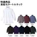 【特価商品】T/C裏起毛長袖タートルネックシャツ【M〜LL】
