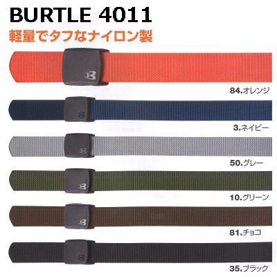 【BURTLE(バートル)】4011 ベルト【フリーサイズ(120cm)】
