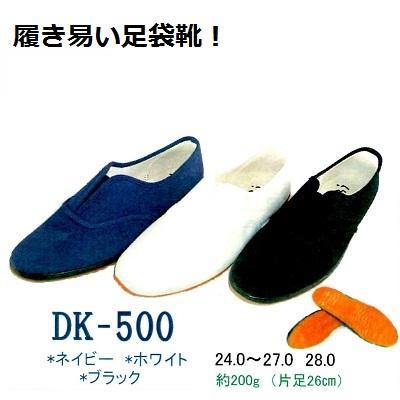 【喜多】くつたろう DK500【24.0-27.0、28.0】