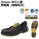 ショッピング安全靴 【Simon(シモン)】WS11 静電靴(樹脂先芯)【22.0-28.0】