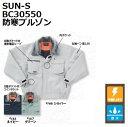 【SUN-S(サンエス)】BO30550 防寒ブルゾン【M-5L】