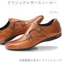 スニーカー 大塚製靴 クラシックレザースニーカー ダブルモンクストラップ ブランド