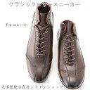 [レザースニーカー×大塚製靴]HS-6010 クラシックレザースニーカーハイカットver./140年の歴史を持つ老舗ブランドの新提案 by 大塚製靴/..