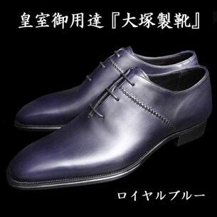 大塚製靴 ロイヤル フォーマル