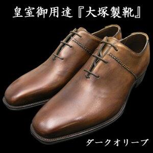 大塚製靴 オリーブ フォーマル ビジネス