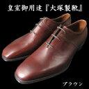 皇室御用達 大塚製靴/OTSUKA M-5(オーツカ M-5)M5-100 内羽根ホールカット ブラック・ブラウン(黒・茶)高級紳士靴・革靴(メンズ/フォ..