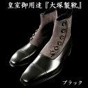 """【""""MEN'S EX 最新号""""掲載/大塚製靴/OTSUKA M-5(オーツカM-5)】M5-102 ボタンブーツ [M5-102 Button-up Boots]ブラック・ダークブラウン.."""