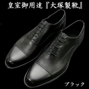大塚製靴 ストレート ブラック オリーブ