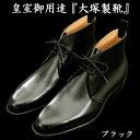 【皇室御用達 大塚製靴/OTSUKA M-5(オーツカ M-5)】M5-211 チャッカーブーツ[M5-211 Chukka boots]ブラック・ダークブラウン