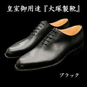 大塚製靴 ダイナイトソール