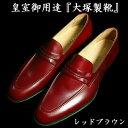 [ローファー(スリッポン)]皇室御用達 大塚製靴/OTSUKA M-5(オーツカ M-5)M5-229 ローファー レッドブラウン・ダークオリーブ・タン(赤茶・黄)紳士靴・革靴(メンズ/フォーマル/ビジネスシューズ)/グッドイヤーウェルト製法/レザーソール/ラウンドトウ