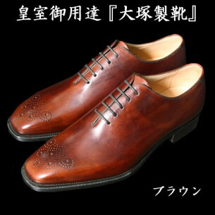大塚製靴 ブラック ブラウン