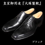 【プレーントウ(外羽根)】『皇室御用達 大塚製靴』 M5-234 外羽根プレーントウ[M5-234 Plain Derby]ブラック・ダークブラウン