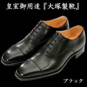 ストレート 大塚製靴 ブラック