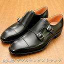 【皇室御用達 大塚製靴/OTSUKA M-5(オーツカ M-5)】M5-307 ダブルモンクストラップ ストレートチップ[M5-307 Cap Double Monk Strap】ブラック・ダークブラウン