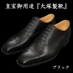 ストレート ダイナイトソール 大塚製靴