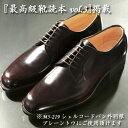 『皇室御用達 大塚製靴/OTSUKAM-5(オーツカM-5)雑誌【最高級靴読本】掲載高級紳士靴M5-219シェルコードバン外羽根プレーントウ』対応OTSUKAM-5専用シューツリー【ご注文後約1ヶ月でお届け】※こちらはシューツリーの商品ボタンになります