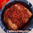 ≪一部送料無料≫職人城野が漬け込んだ「おつけもの慶 kei」の白菜キムチ250g×2パック(2