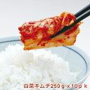 ≪予約商品 1〜3ヵ月以内出荷!≫職人城野が漬け込んだ「おつけもの慶 kei」の白菜キム