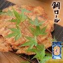 鯛ロール プチパック 28g:おつまみ 酒のつまみ 珍味 つまみ 高級 おつまみ 柔らか たいロール 食べきりサイズ 焼酎 日本酒 ビール 酒の肴 食品 食べ物