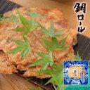 鯛ロール レギュラーパック 70g:おつまみ 酒のつまみ 珍味 つまみ 高級 おつまみ 柔らか たいロール ファスナー付き 焼酎 日本酒 ビール 酒の肴 食品 食べ物