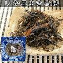 いか墨さき烏賊(レギュラー)45g いかすみさきいか 焼酎にあうつまみ珍味日本酒にあうつまみ珍味酒の肴晩酌用。国産の真いかにイカ墨を混ぜ込んだ旨みたっぴりのおつまみ。