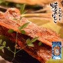 こんがり焼あなご プチパック 25g:おつまみ 酒のつまみ 珍味 つまみ 高級 おつまみ 穴子 蒲焼風 食べきりサイズ 焼酎 日本酒 ビール 酒の肴 食品 食べ物