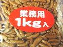 業務用「柿の種」1kg10P20Sep14