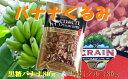 食品 - バナナくるみ(160g)