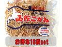 まとめてお得!【送料無料】函館こがね(47g)10袋セット