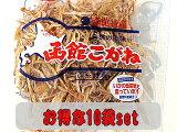 まとめてお得!【】函館こがね(96g)10袋セット