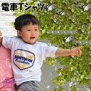 電車 tシャツ Tシャツ キッズ 半袖 乗り物 電車 tシャツ 子供 白 ホワイト 親子 ペア お揃い 特急 サザン 100 110 120 130 140 150 カジュアル かっこいい おもしろt 男児 男の子 ジュニア 鉄道 誕生日 プレゼント 家族 お揃い 子ども 孫