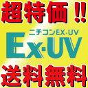 【ニチコン】EX-UV(1枚)×1瓶(片眼) 【メール便発送!!】 0301楽天カード分割