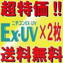 【ニチコン】EX-UV 2枚セット 【宅配便発送!!】 0301楽天カード分割
