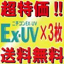 【ニチコン】EX-UV 3枚セット 【宅配便発送!!】予備にいかがでしょうか? 度数は注文後に確認します。 0301楽天カード分割