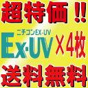 【ニチコン】EX-UV 4枚セット 【宅配便発送!!】 度数は注文後に確認します。 0301楽天カード分割